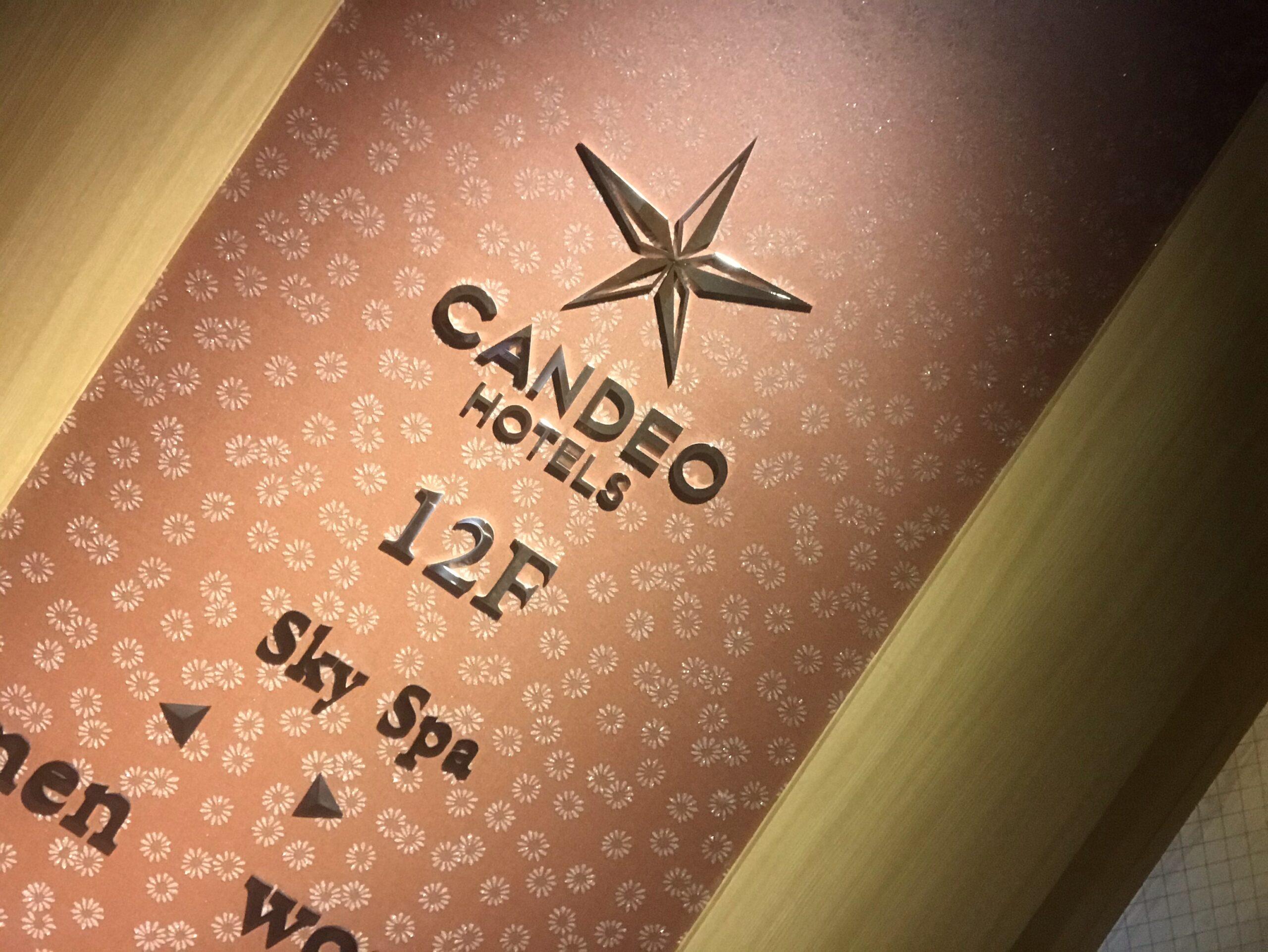 カンデオホテルのスカイスパ