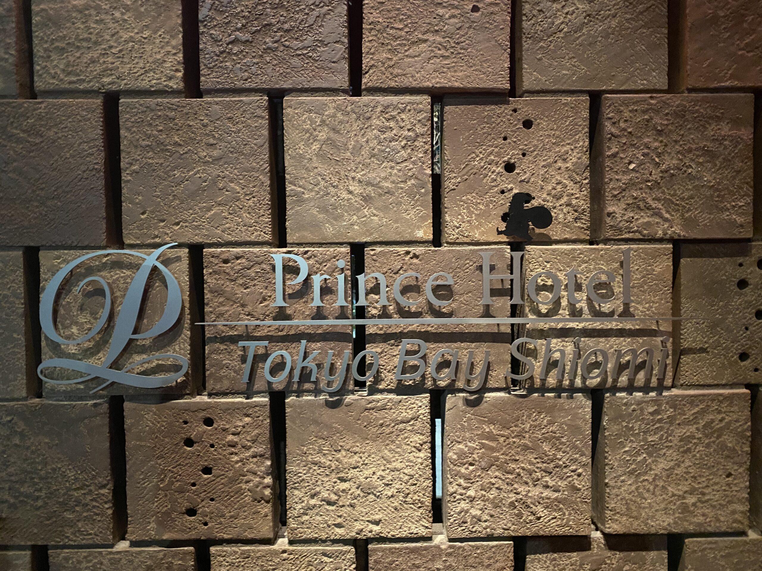 東京ベイ潮見プリンスホテル